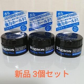 新品 Rigaos リガオス ヘア ワックス 3個セット スーパーハード wax(ヘアワックス/ヘアクリーム)
