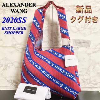 アレキサンダーワン(Alexander Wang)の【新品タグ付き】【20SS】ALEXANDER WANG ニットラージショッパー(トートバッグ)