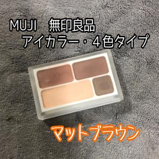 ムジルシリョウヒン(MUJI (無印良品))の【新品同様】MUJI アイカラー4色タイプ/マットブラウン(アイシャドウ)