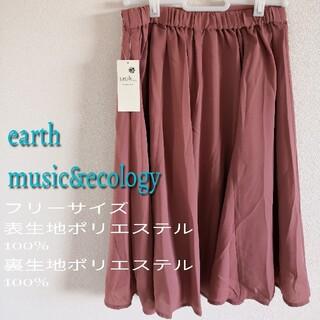 アースミュージックアンドエコロジー(earth music & ecology)のフレアミディスカート(ロングスカート)