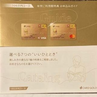 エヌティティドコモ(NTTdocomo)のドコモ dカード ゴールド 11000円(その他)