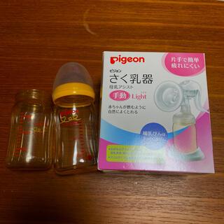 ピジョン(Pigeon)のほぼ新品 ピジョン 搾乳器 哺乳瓶セット(哺乳ビン)