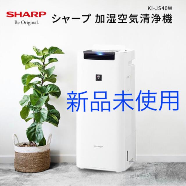 SHARP(シャープ)の【新品未使用】【週末セール】SHARP 加湿空気清浄機 KI-JS40W スマホ/家電/カメラの生活家電(空気清浄器)の商品写真