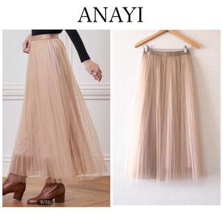 アナイ(ANAYI)のANAYI   ドットチュールプリーツスカート(ロングスカート)