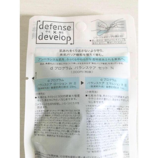d program(ディープログラム)の新品 d プログラム バランスケア セット コスメ/美容のスキンケア/基礎化粧品(化粧水/ローション)の商品写真