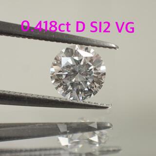 【ソーティング】0.418ct D SI2 VG ダイヤルース