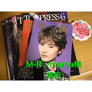 M-R♡mama様専用⭐︎「歌劇」等セット(専門誌)