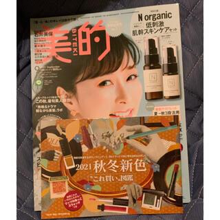 ショウガクカン(小学館)の美的 2021年 09月号 雑誌のみ(その他)