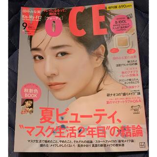 コウダンシャ(講談社)の表紙違い版VOCE (ヴォーチェ) 2021年 09月号 雑誌のみ(その他)