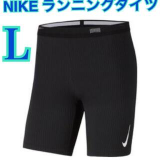 NIKE - NIKE ランニングタイツ L
