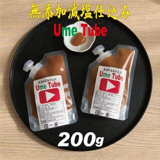 無添加減塩仕込み練り梅200g(100g2点)Ume Tube(漬物)