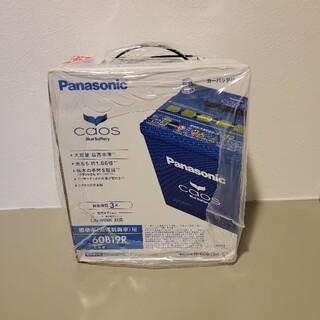パナソニック(Panasonic)の未開封【値下げしました】60B19R Panasonic カーバッテリー カオス(メンテナンス用品)