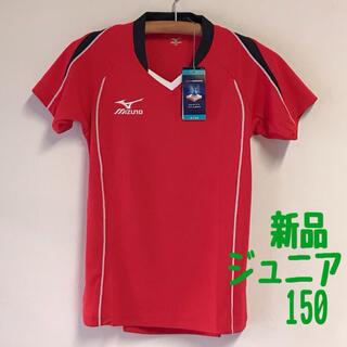 ミズノ(MIZUNO)の【新品未使用】MIZUNO ミズノ スポーツウエア 150 ジュニア(ウェア)