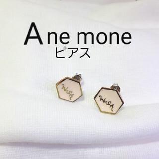 アネモネ(Ane Mone)のAne moneアネモネ レディースピアス(ピアス)