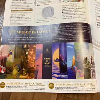 ディズニー(Disney)の名古屋高島屋  ディズニープリンセス展 招待券 2枚(その他)
