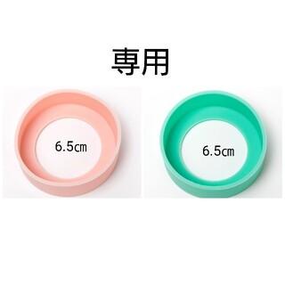 専用 直径6.5㎝パウダーピンク①個エメラルドグリーン①個(水筒)