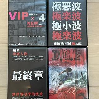 サーフィンDVD 4本セット 極楽波 VIPシリーズ(サーフィン)