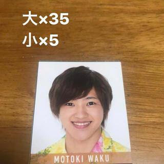 Myojo デタカ 2020 元木湧 セット売り 大35 小5(アイドルグッズ)