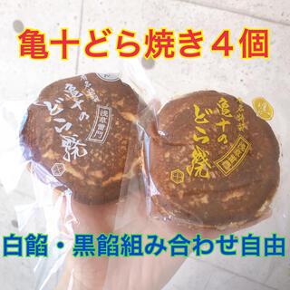 【入手困難】浅草亀十どら焼き 白・黒 組み合わせ自由4個(菓子/デザート)