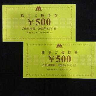 モスバーガー(モスバーガー)の1000円分🍩モスバーガー,ミスタードーナツ 株主優待券No.10(フード/ドリンク券)