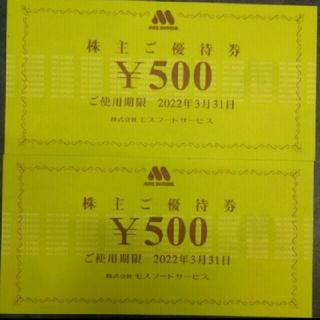 モスバーガー(モスバーガー)の1000円分🍩モスバーガー,ミスタードーナツ 株主優待券No.11(フード/ドリンク券)