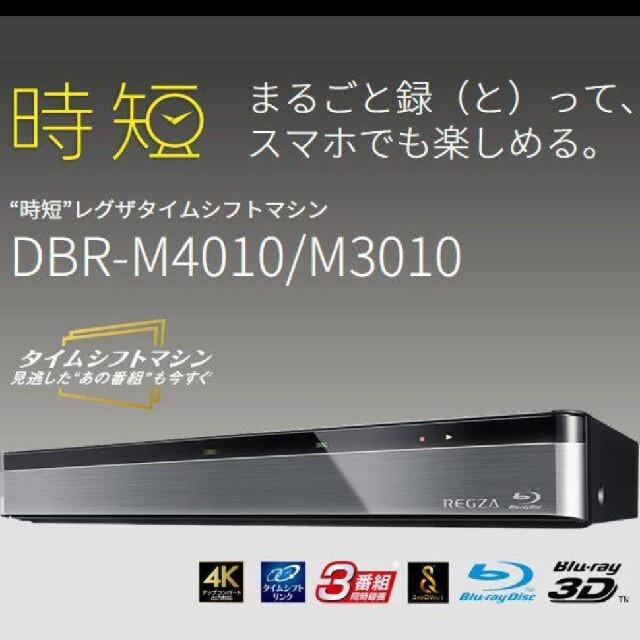 東芝(トウシバ)のブルーレイレコーダー REGZA DBR-M4010 [4TB] スマホ/家電/カメラのテレビ/映像機器(ブルーレイレコーダー)の商品写真