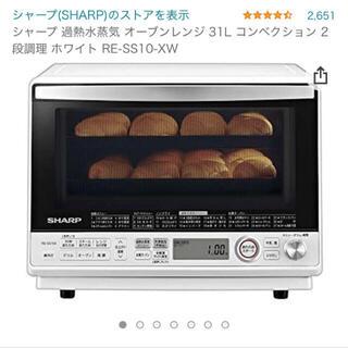 SHARP - シャープ 過熱水蒸気 オーブンレンジ 31L  2段調理  RE-SS10-XW