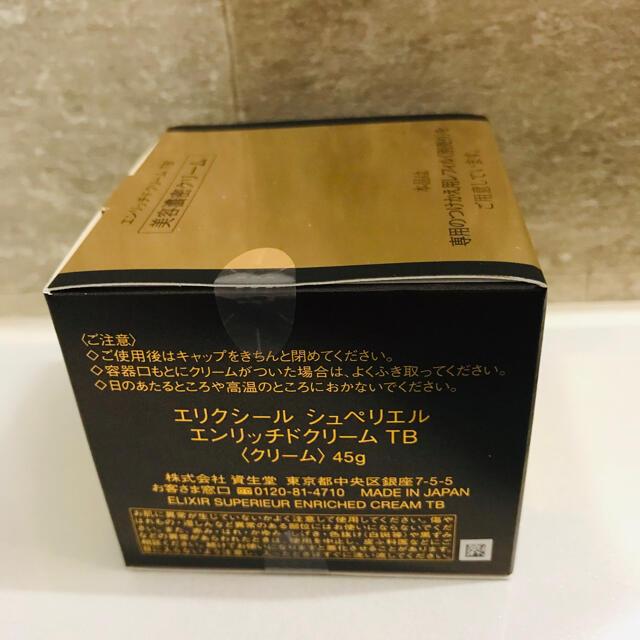 ELIXIR(エリクシール)のエリクシール♢シュペリエル エンリッチドクリームTB コスメ/美容のスキンケア/基礎化粧品(美容液)の商品写真