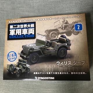 世界の軍用車両 #2 米軍 ウィリスジープ 1/43モデル(その他)