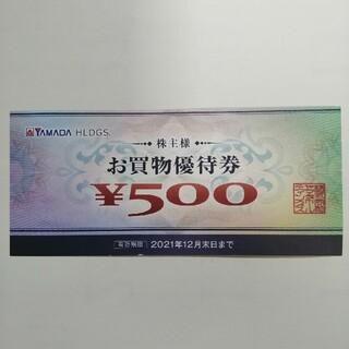 ヤマダ電気お買物優待券500円(ショッピング)