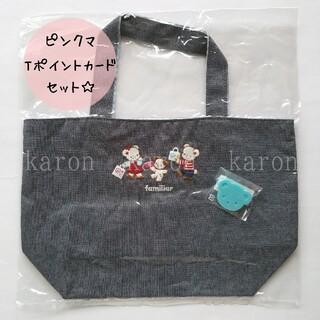 familiar - 新品☆ 非売品☆ ファミリア トートバッグ ピンクマ Tポイントカード付き♡