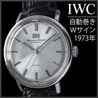 インターナショナルウォッチカンパニー(IWC)の(625) IWC Automatic Wロゴ文字盤 ★ 1973年 日差4秒 (腕時計(アナログ))