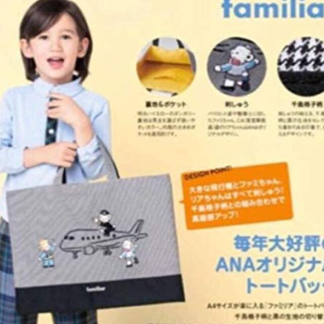 familiar(ファミリア)の新品未使用 ファミリアトートバック ANA 2018年 キッズ/ベビー/マタニティのこども用バッグ(レッスンバッグ)の商品写真