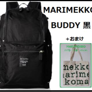 マリメッコ(marimekko)のMARIMEKKO マリメッコ BUDDY バディー 黒:バックパック(リュック/バックパック)