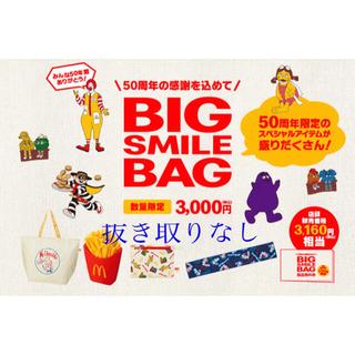 マクドナルド(マクドナルド)の値下げ!BIG SMILE BAG マクドナルド 福袋2021 抜き取りなし(フード/ドリンク券)