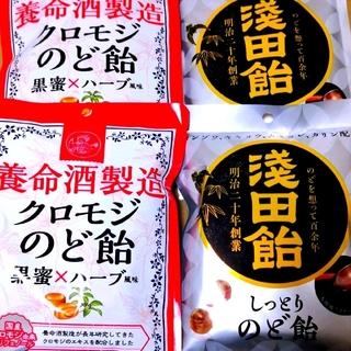 浅田飴しっとりのど飴②/養命酒クロモジのど飴②(菓子/デザート)