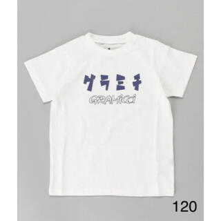 GRAMICCI - グラミチ GRAMICCI 120 Tシャツ ホワイト