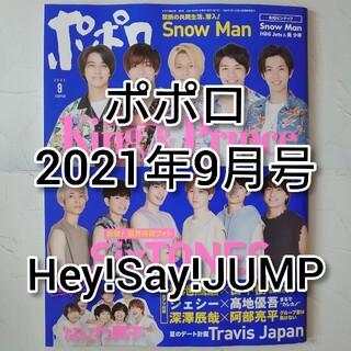 ヘイセイジャンプ(Hey! Say! JUMP)のHey!Say!JUMP ポポロ 2021年 09月号(アート/エンタメ/ホビー)