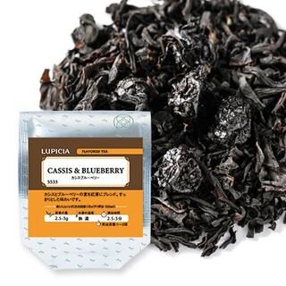 ルピシア(LUPICIA)のルピシア カシスブルーベリー LUPICIA 紅茶 アイスティーでも美味しい(茶)