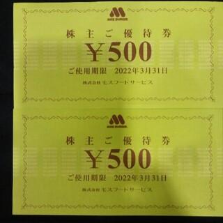 モスバーガー(モスバーガー)の1000円分🍩モスバーガー,ミスタードーナツ 株主優待券No.12(フード/ドリンク券)