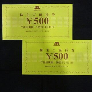 モスバーガー(モスバーガー)の1000円分🍩モスバーガー,ミスタードーナツ 株主優待券No.13(フード/ドリンク券)