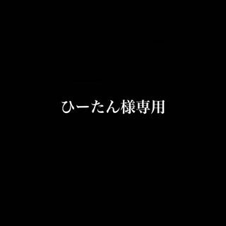ひーたん様専用(弁当用品)