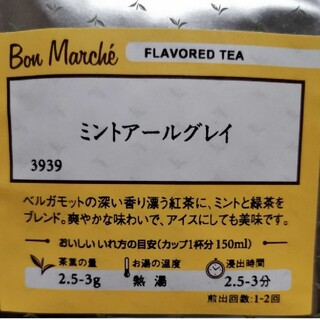 LUPICIA - ルピシア ミントアールグレイ アールグレイ紅茶にミントと緑茶をブレンド アイステ