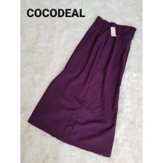 ココディール(COCO DEAL)の新品未使用 ココディール COCODEAL ハイウエスト タイトスカート(ロングスカート)