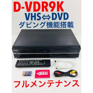 トウシバ(東芝)の東芝 地デジチューナー内蔵VTR一体型DVDレコーダー D-VDR9K(DVDレコーダー)