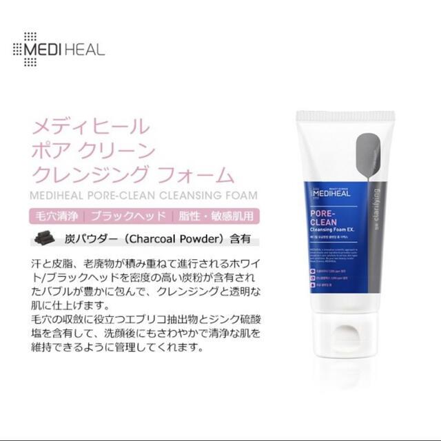 Dr. Jart+(ドクタージャルト)のメディヒール MEDIHEAL ポアクリーン クレンジングフォーム EX 洗顔 コスメ/美容のスキンケア/基礎化粧品(洗顔料)の商品写真