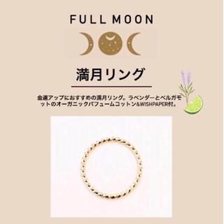 アメリヴィンテージ(Ameri VINTAGE)の[最後の1点] Full moon ring フルムーンリング(リング(指輪))