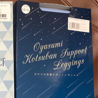 マルコ(MARUKO)の新品 マルコ 骨盤サポートレギンス LL    L(レギンス/スパッツ)