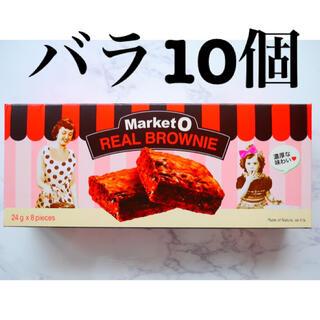 コストコ - コストコ チョコブラウニー 10個 marketO REAL BROWNIE