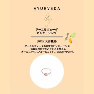 アメリヴィンテージ(Ameri VINTAGE)のアーユルヴェーダピンキーリング(ピッタ)(火体質)(リング(指輪))